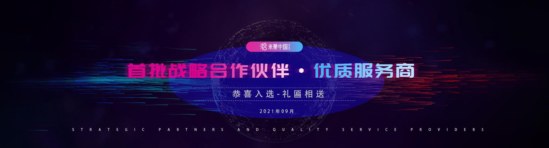 米菓中国首批战略合作伙伴和优质服务商出炉,感谢一路相伴!